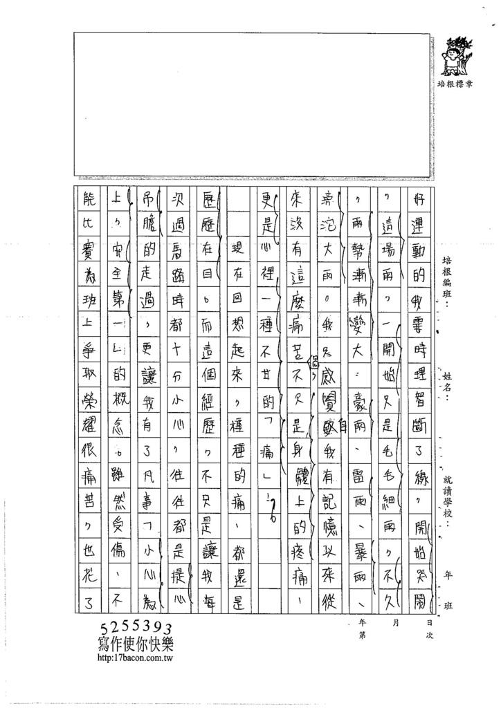 106W6305鍾苡嫺 (3)