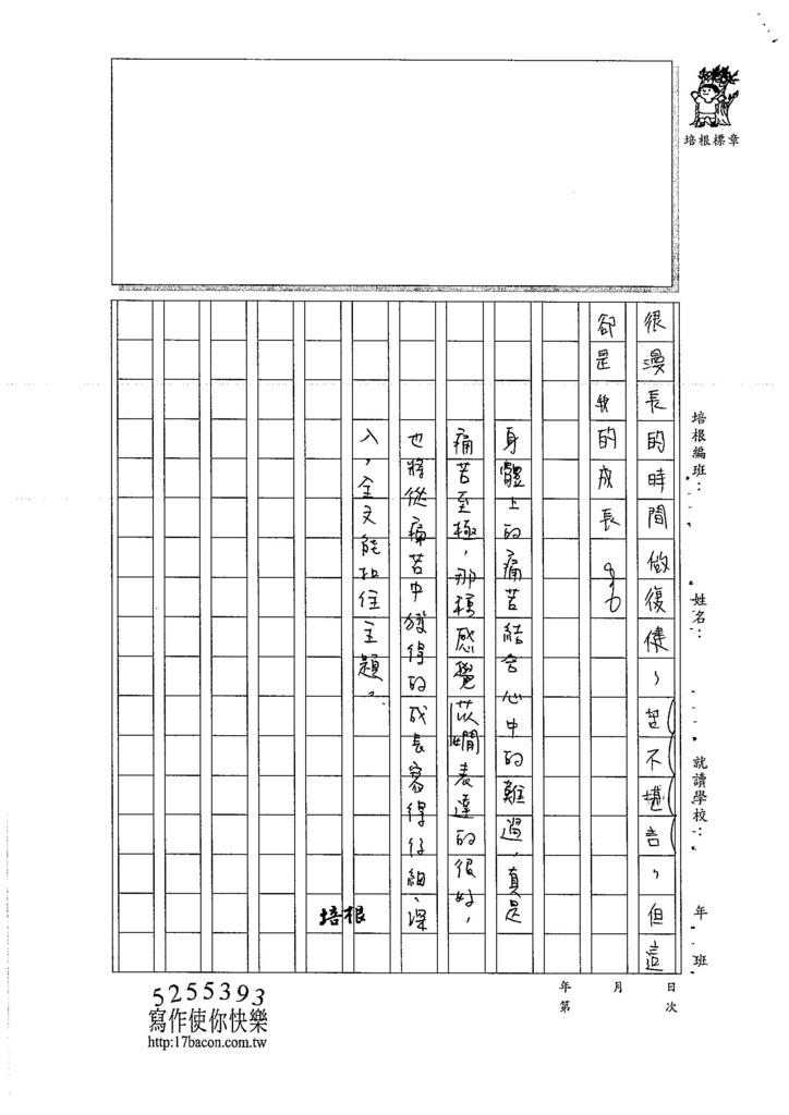 106W6305鍾苡嫺 (4)