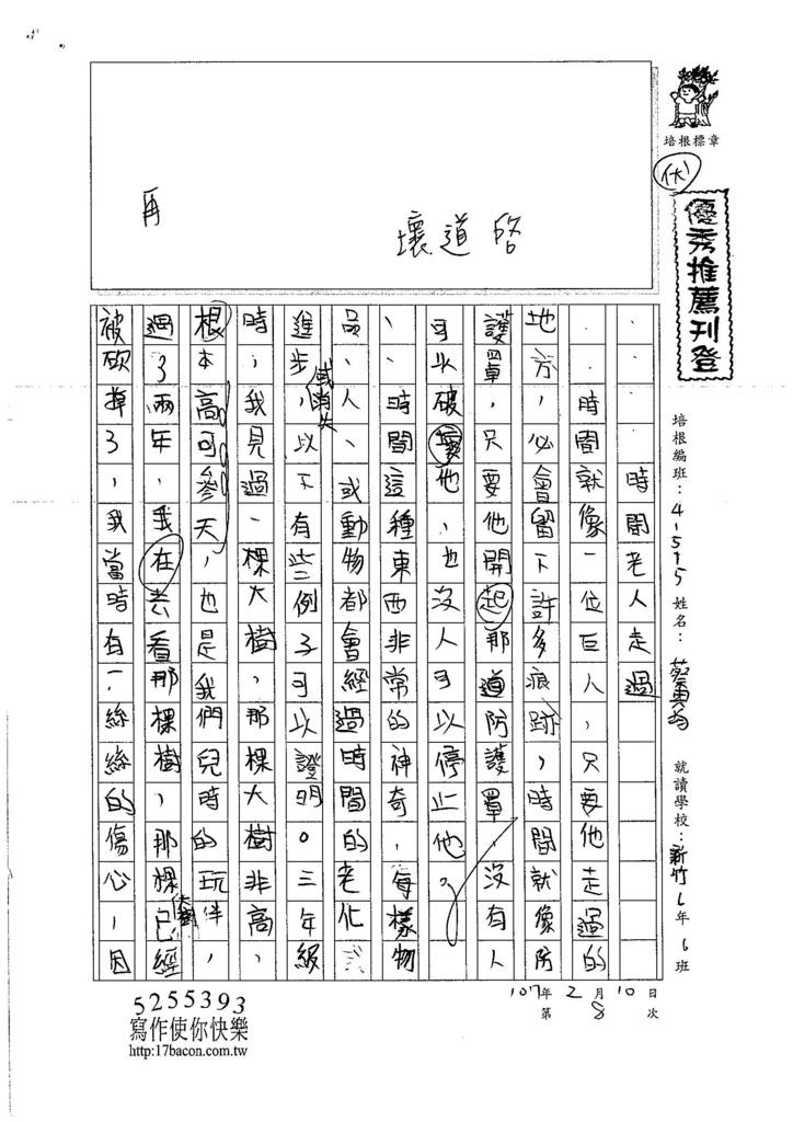 106WS308蔡典均 (1)