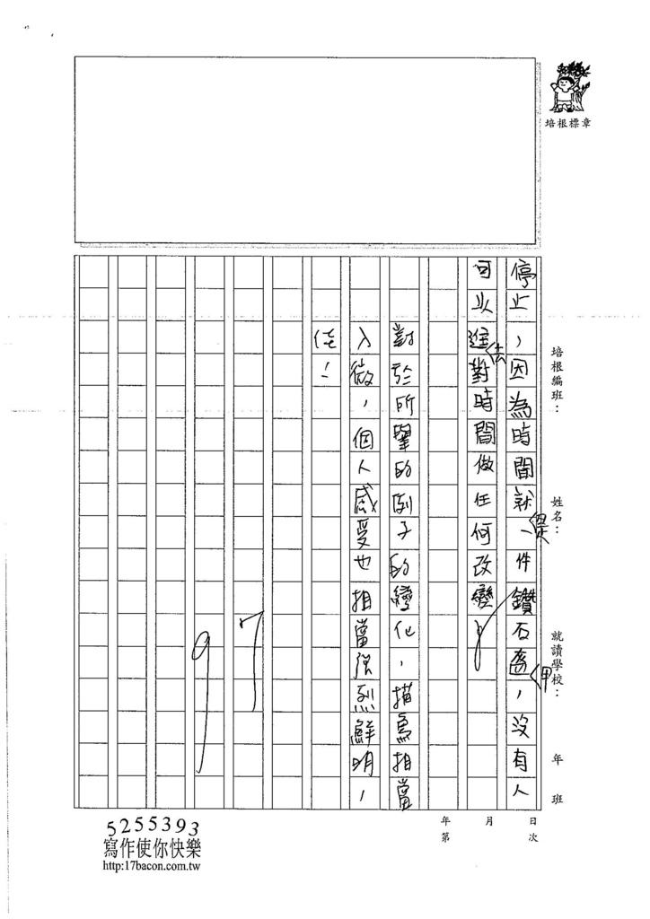106WS308蔡典均 (3)