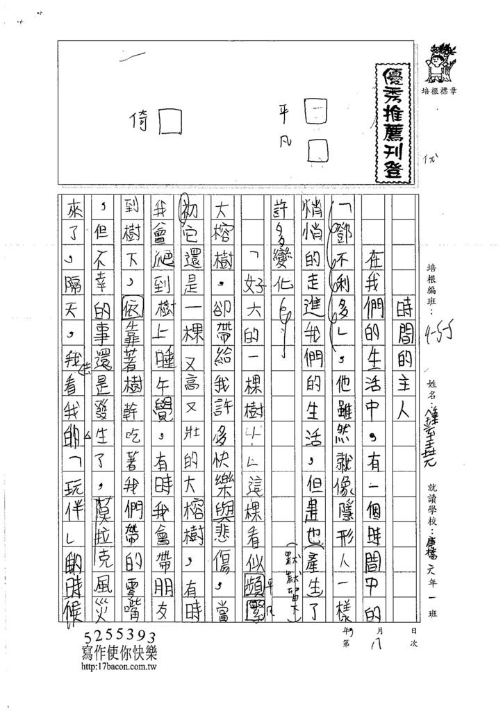106WS308鍾至堯 (1)