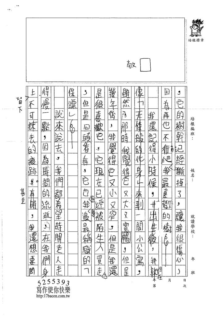 106WS308鍾至堯 (2)