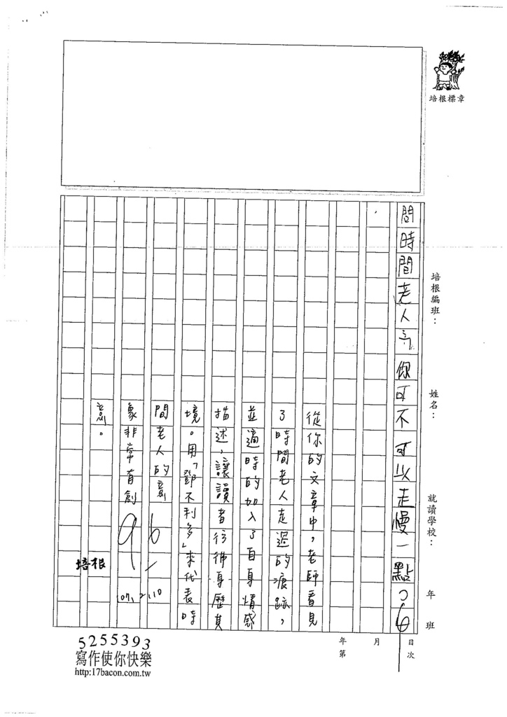 106WS308鍾至堯 (3)