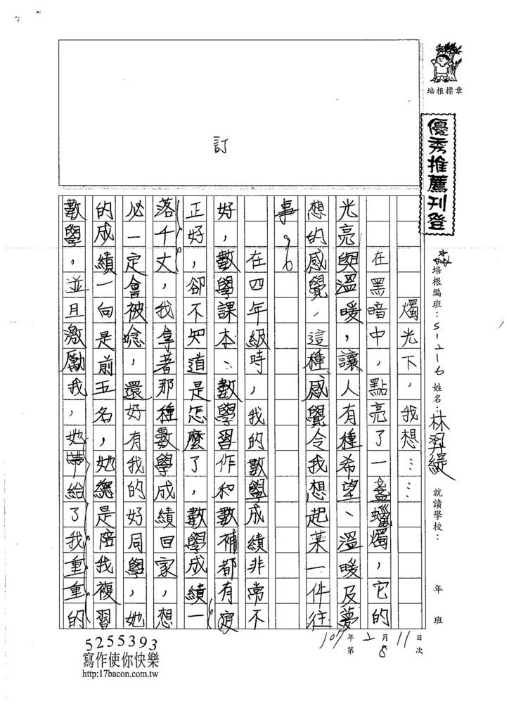 106W6308林羿緹 (1)
