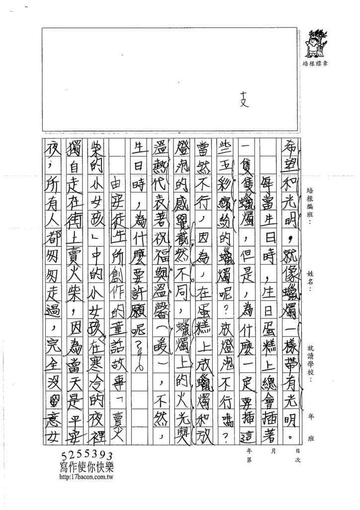 106W6308林羿緹 (2)
