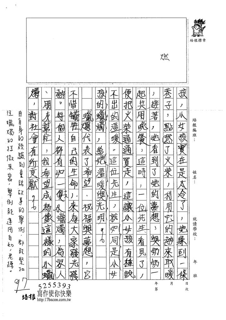 106W6308林羿緹 (3)