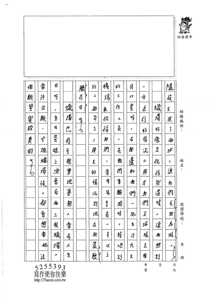 106W6308劉律德 (2)