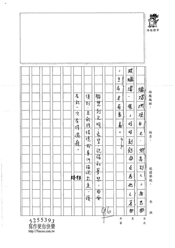 106W6308劉律德 (3)