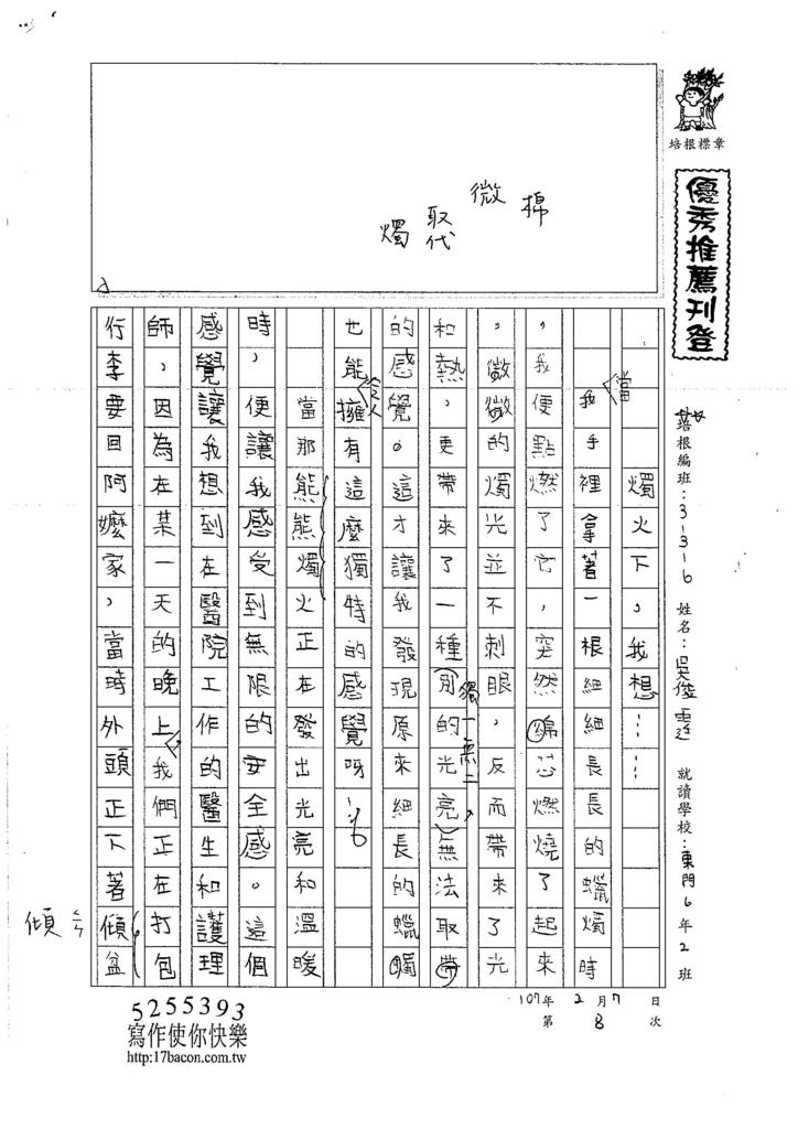 106W6308吳俊霆 (1)