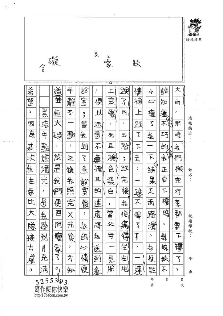 106W6308吳俊霆 (2)
