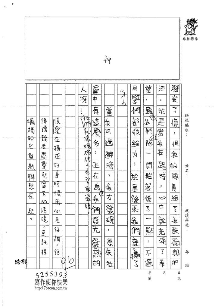106W6308吳俊霆 (3)