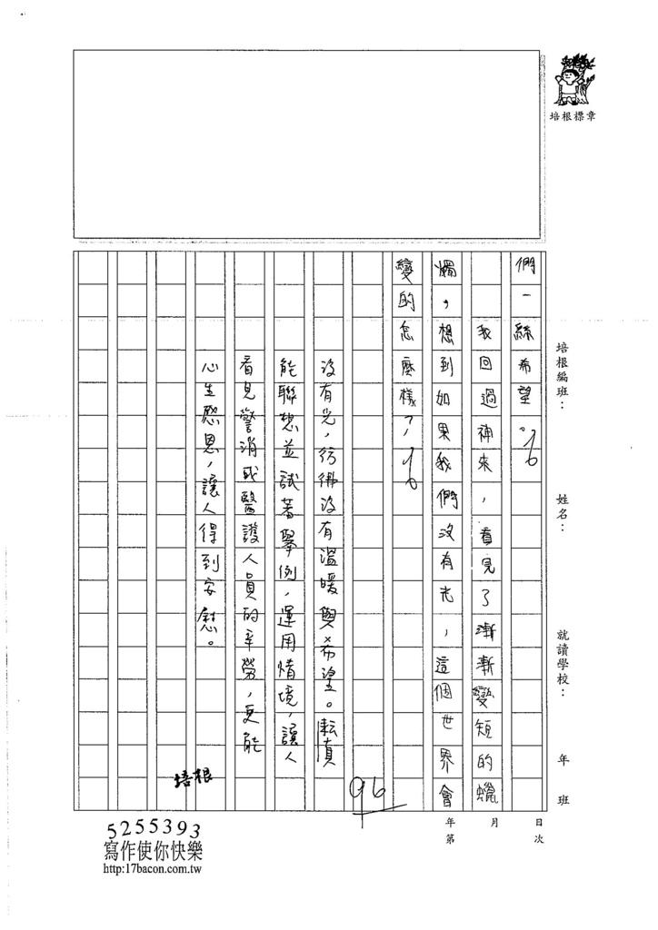 106W6308郭耘真 (4)