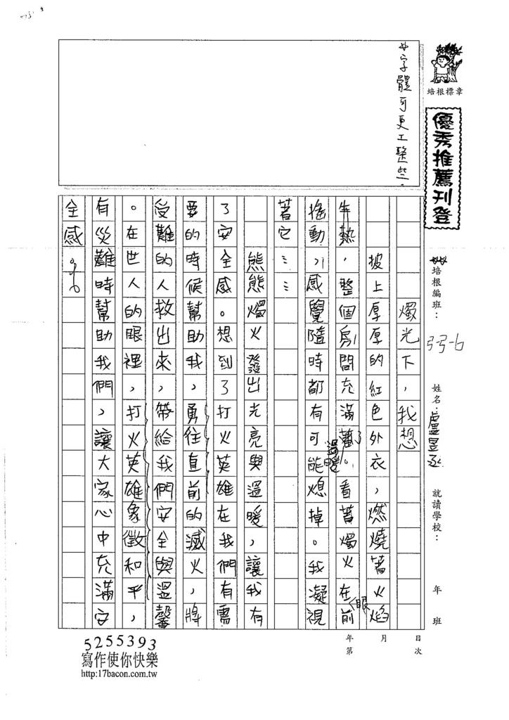 106W6308盧昱丞 (1)