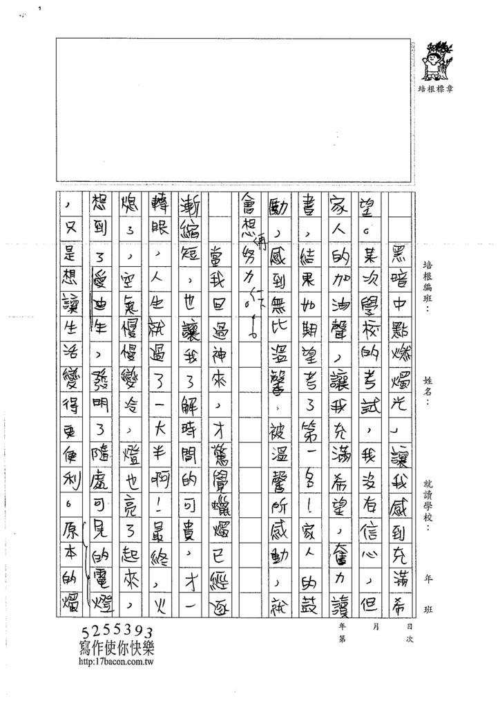 106W6308盧昱丞 (2)