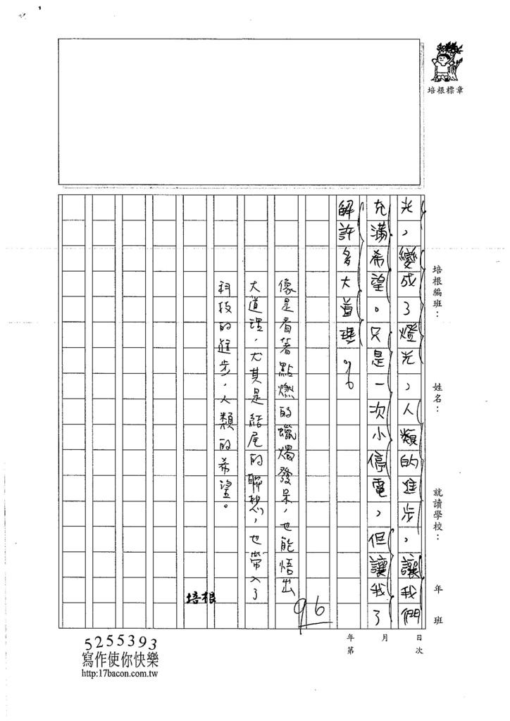 106W6308盧昱丞 (3)