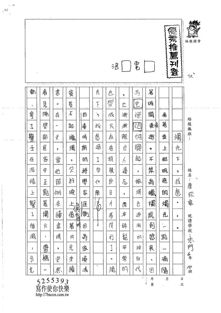 106W6308詹欣叡 (1)
