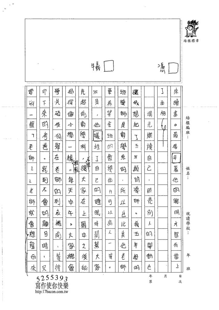 106W6308詹欣叡 (2)
