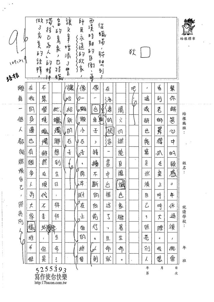 106W6308詹欣叡 (3)