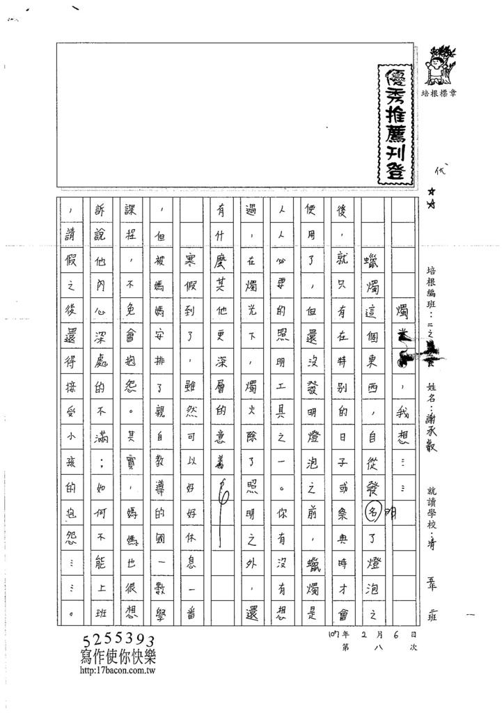 106W6308謝承叡 (1)