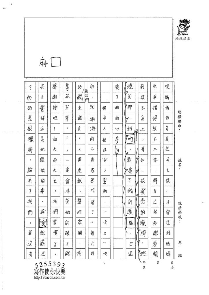 106W6308謝承叡 (2)