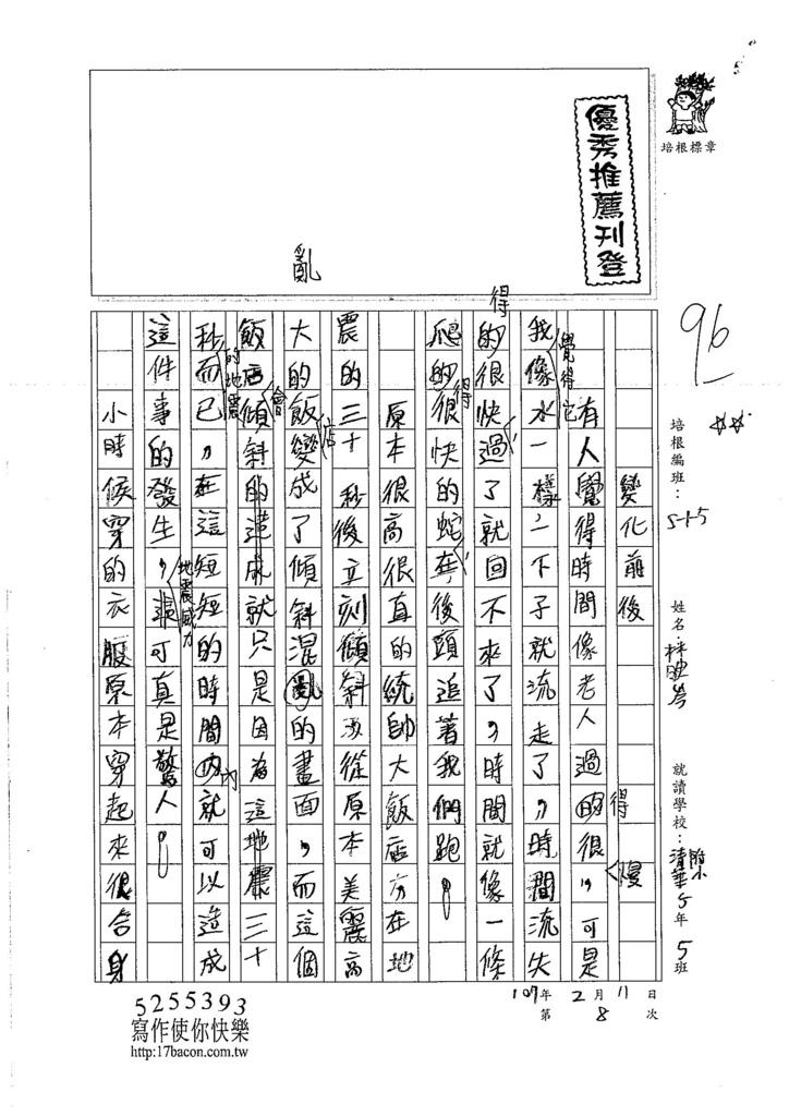 106W5308林映岑 (1)