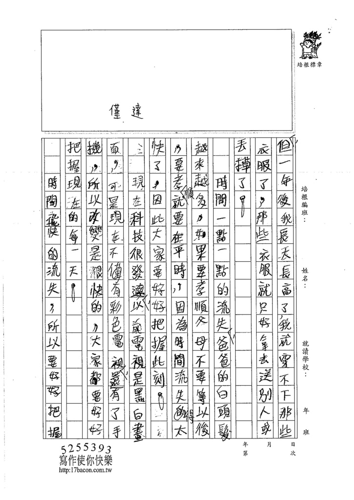 106W5308林映岑 (2)