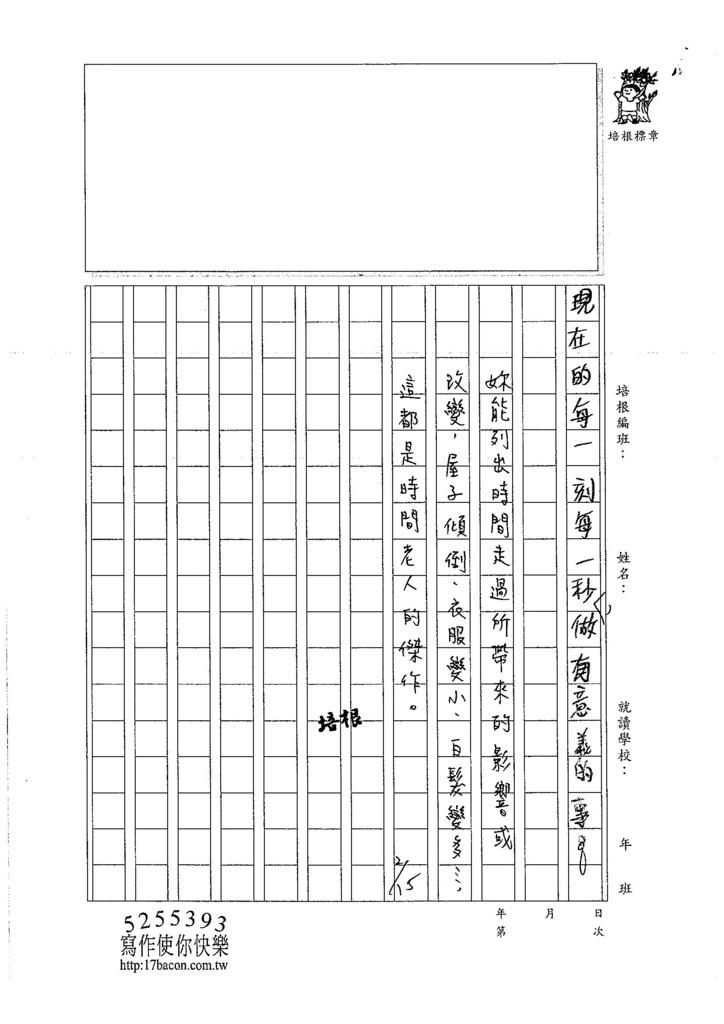106W5308林映岑 (3)