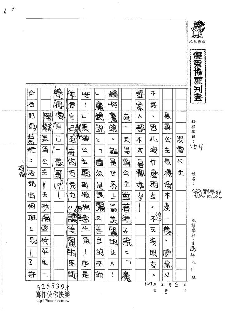106W4308劉亭妤 (1)