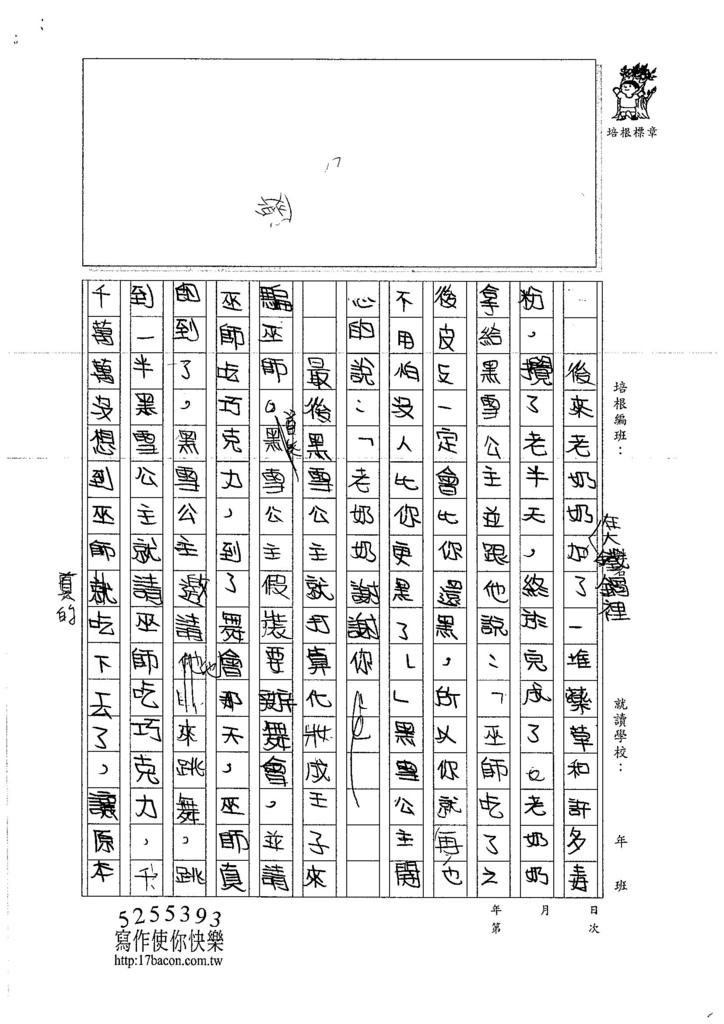 106W4308劉亭妤 (3)