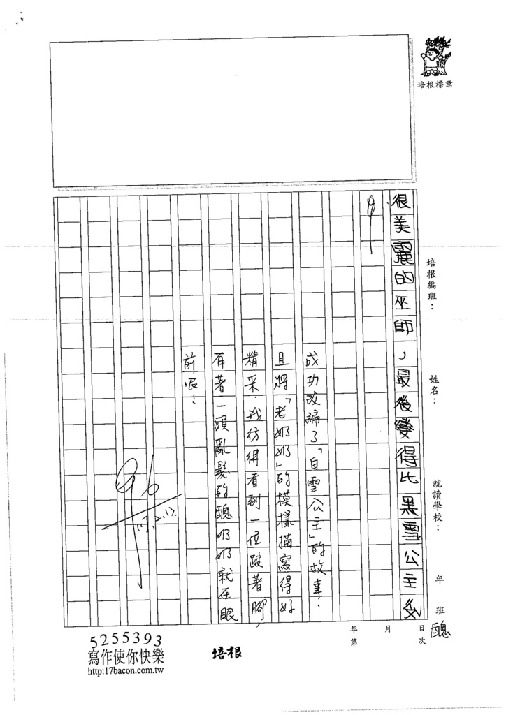 106W4308劉亭妤 (4)