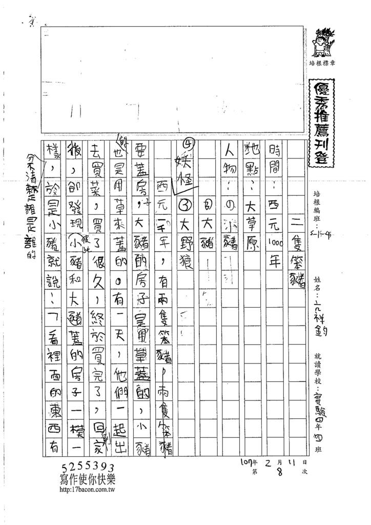 106W4308亢祥鈞 (1)