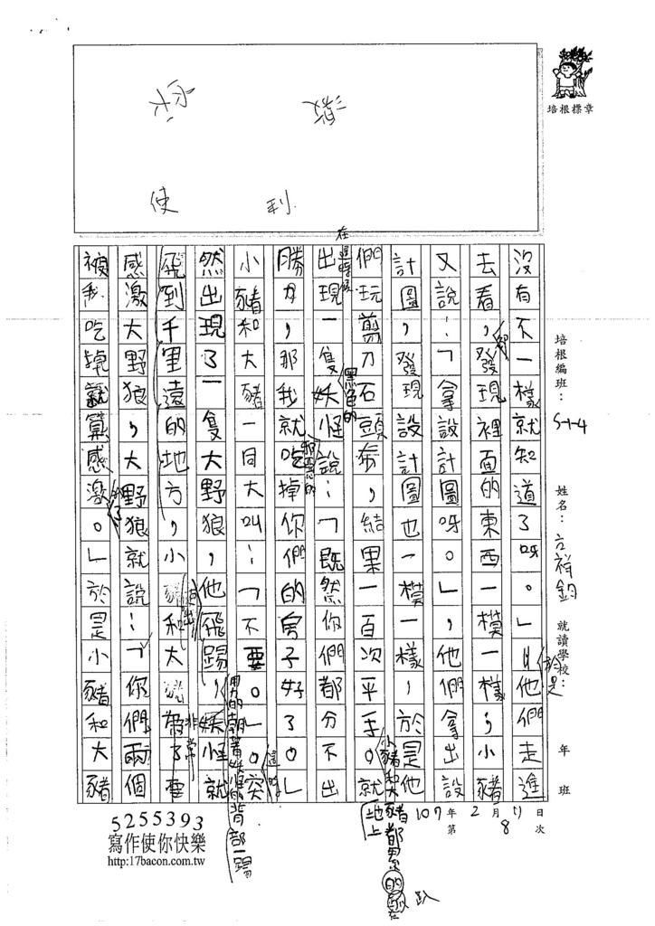 106W4308亢祥鈞 (2)