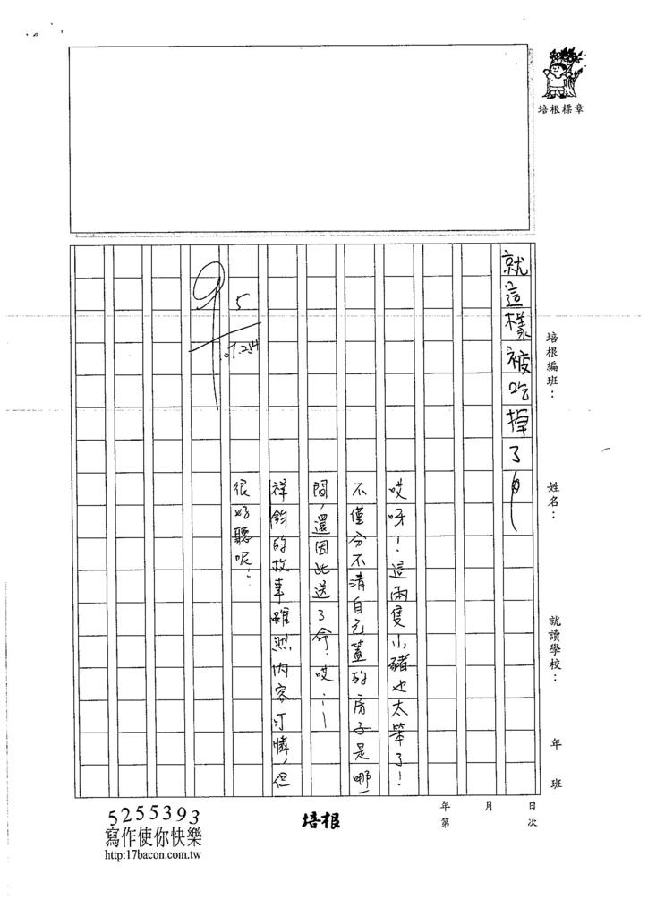 106W4308亢祥鈞 (3)