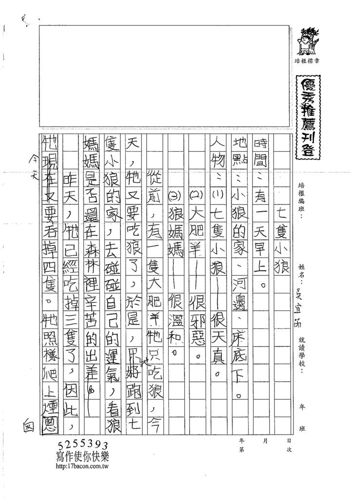 106W4308吳宜芮 (1)