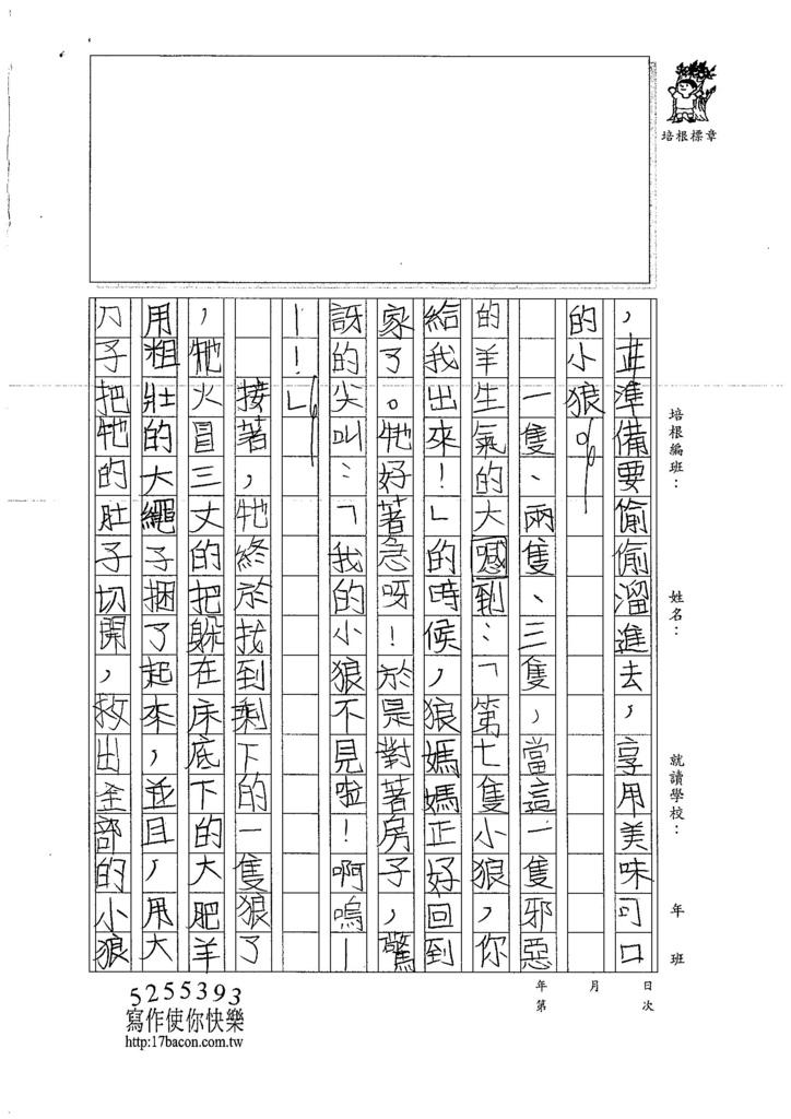 106W4308吳宜芮 (2)