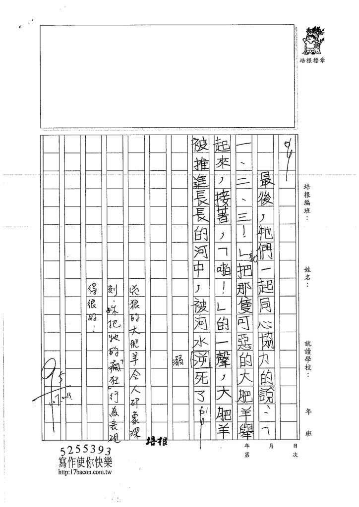106W4308吳宜芮 (3)