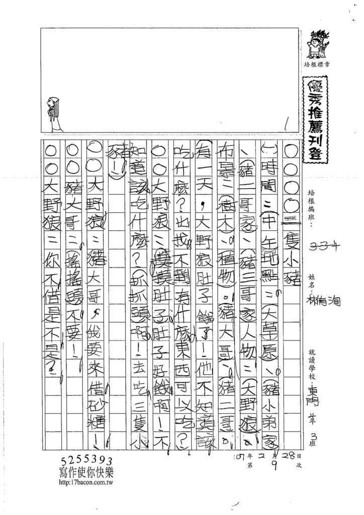 106W4309林侑洵 (1)