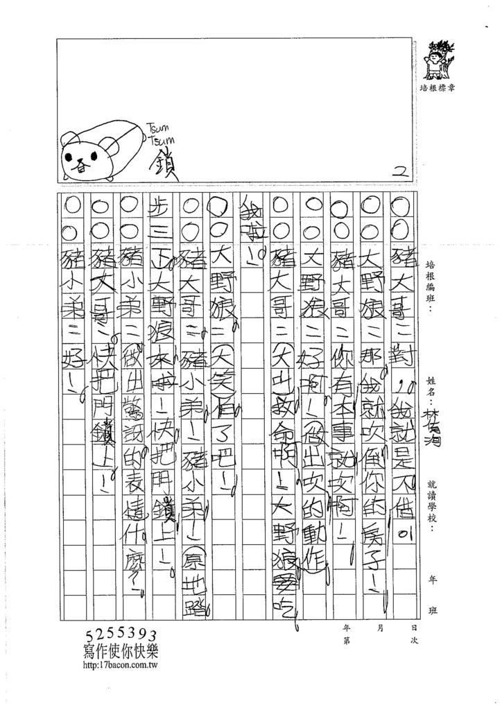 106W4309林侑洵 (2)