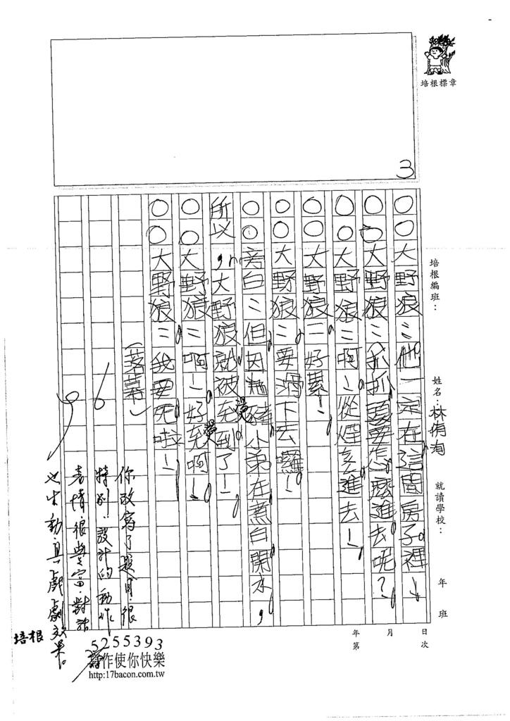 106W4309林侑洵 (3)