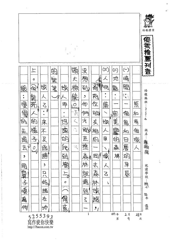 106W4309鍾瀚緯 (1)