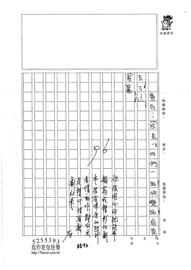 106W4309鍾瀚緯 (3)