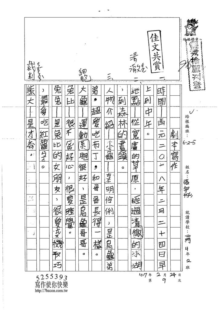 106W4309張宇彤 (1)