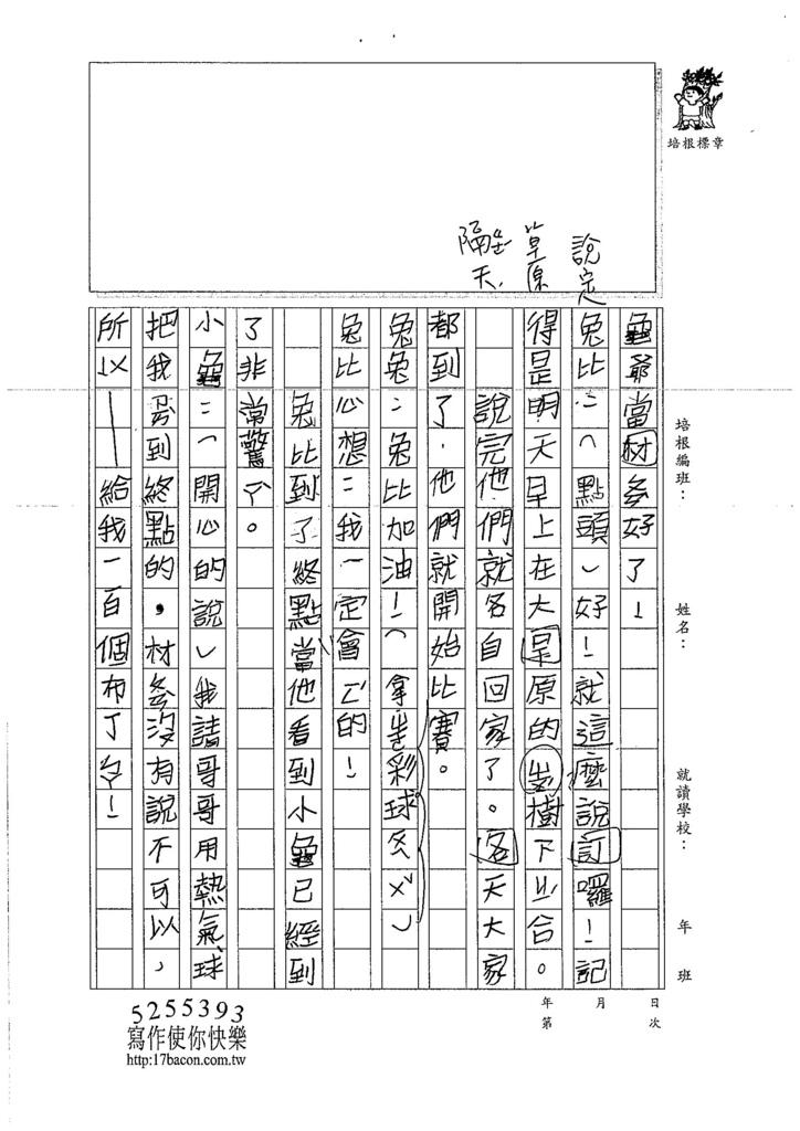 106W4309張宇彤 (3)