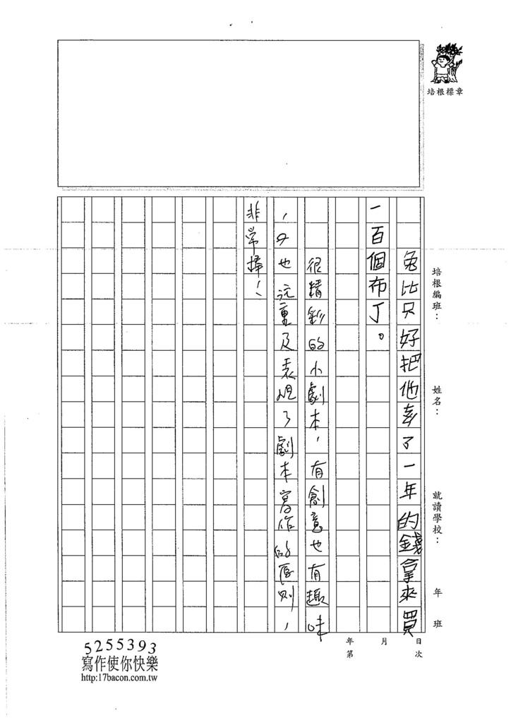 106W4309張宇彤 (4)