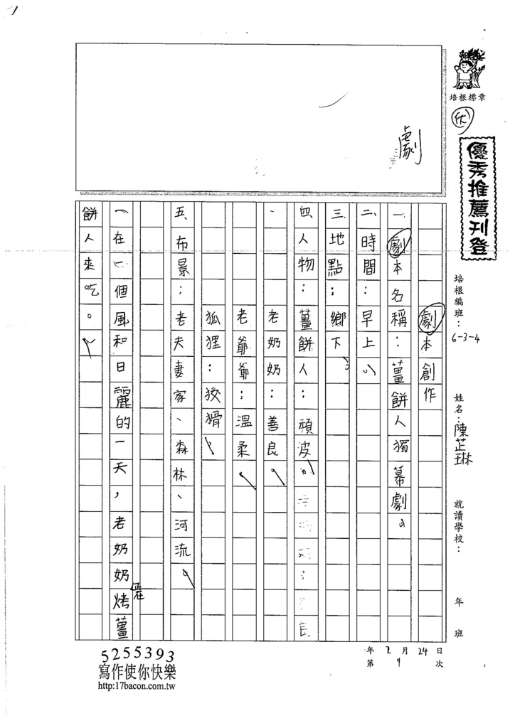 106W4309陳芷琳 (1)