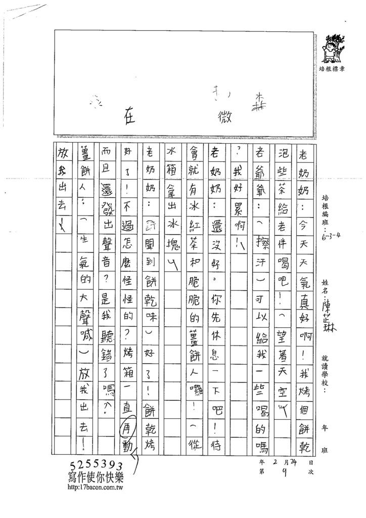 106W4309陳芷琳 (2)