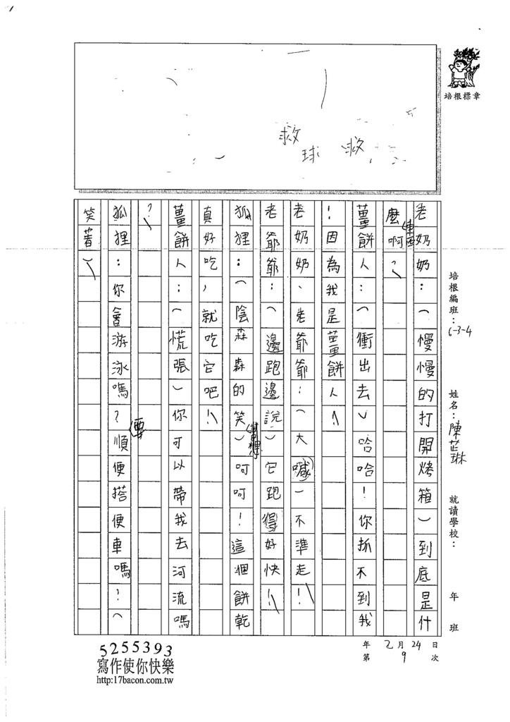 106W4309陳芷琳 (3)