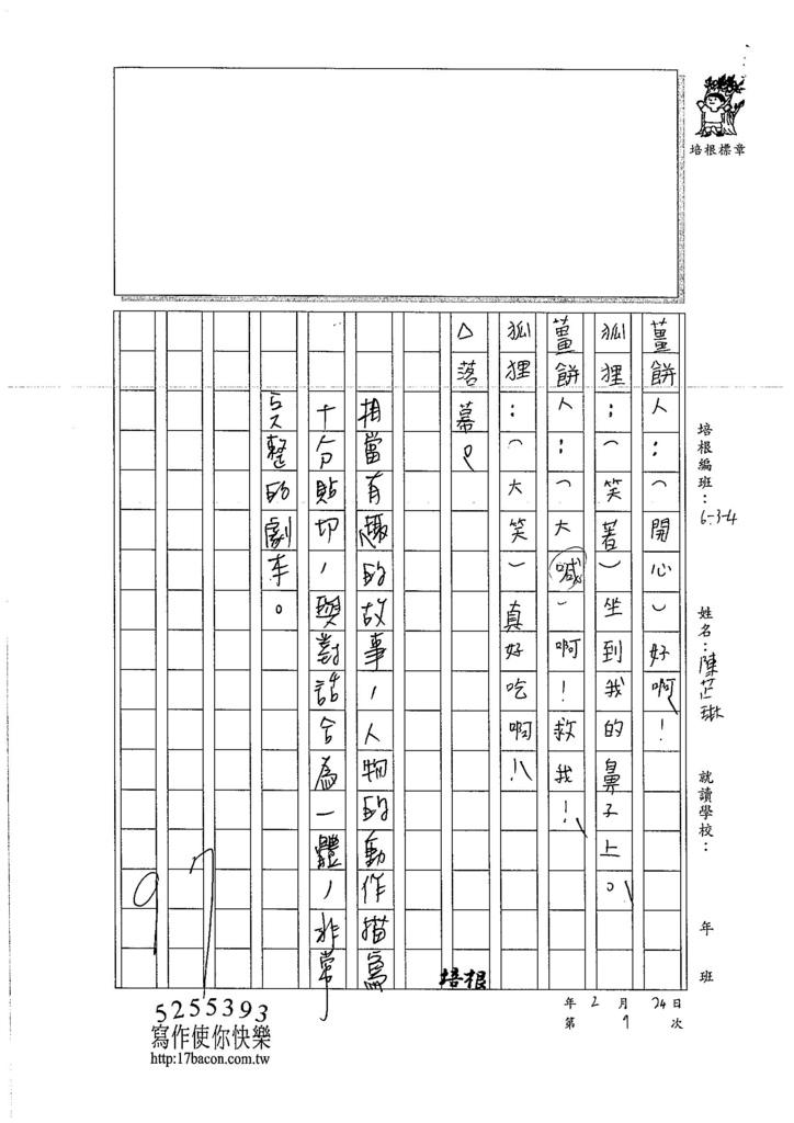 106W4309陳芷琳 (4)