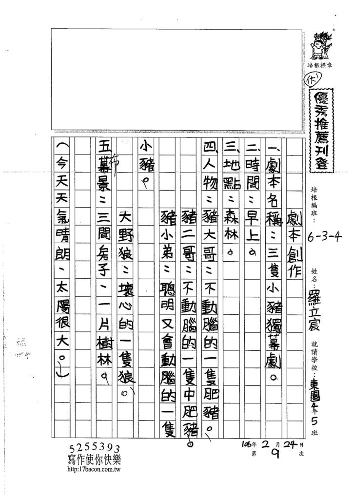 106W4309羅立宸 (1)
