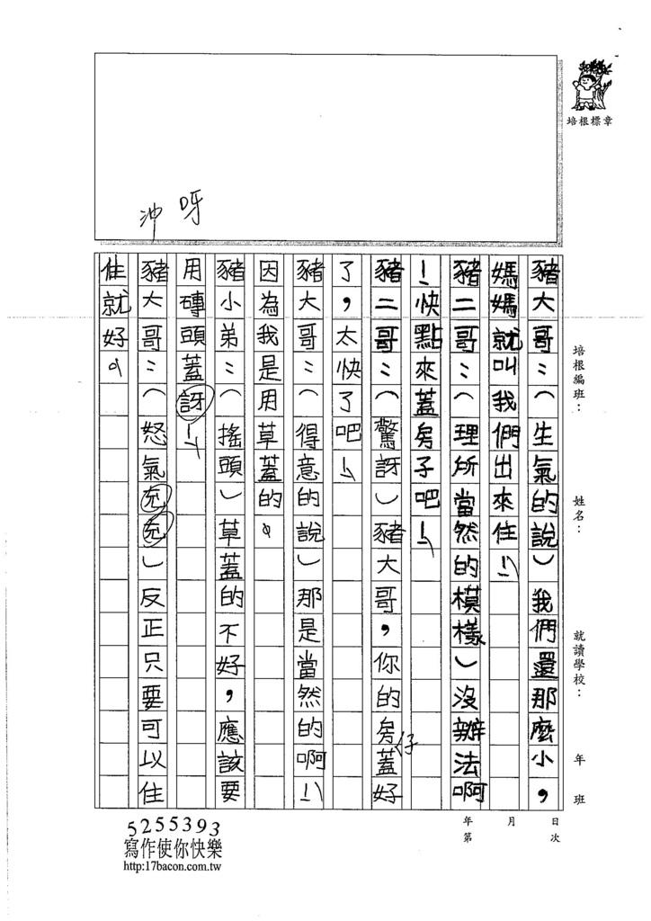 106W4309羅立宸 (2)